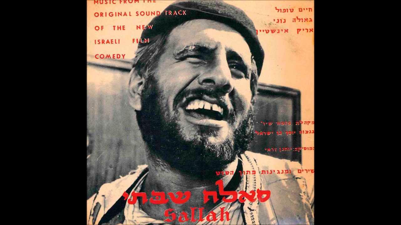 Sallah Shabati, en 1964, fue la primera película israelita nominada al Oscar como mejor película extranjera